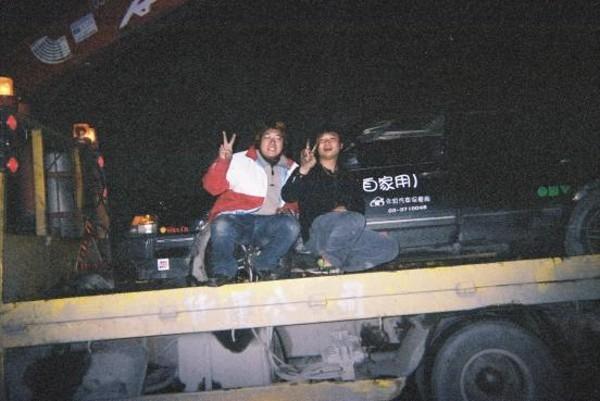 拖吊車、我、阿烈